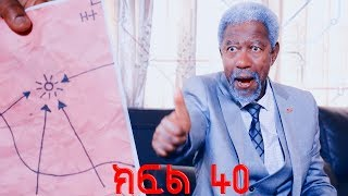 የተቀበረዉ ምዕራፍ 2 ክፍል 40/Yetekeberew season 2 EP 40