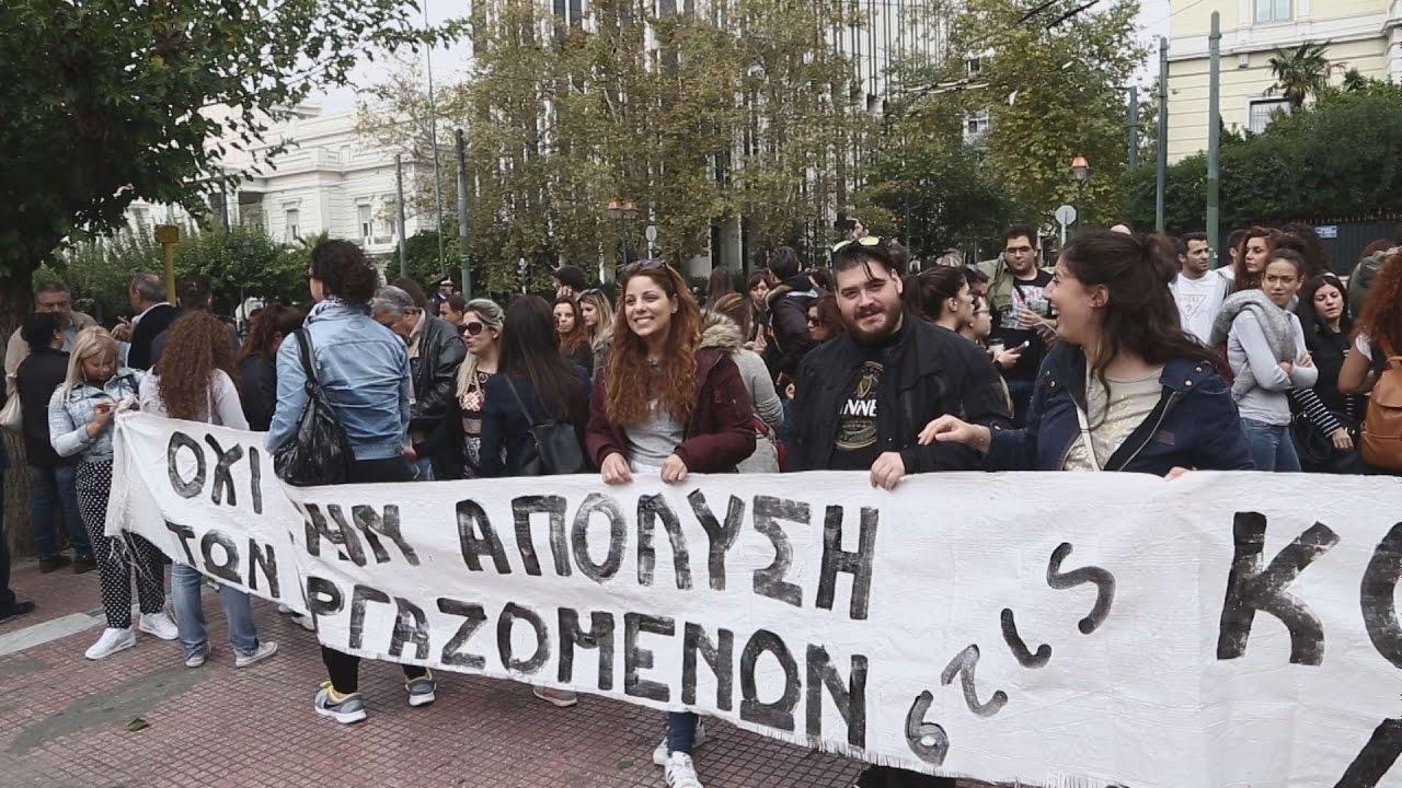 Διαμαρτυρία εργαζομένων σε κοινωνικές δομές
