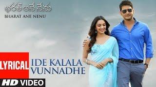 Video Ide Kalala Vunnadhe Lyrical Video Song || Bharat Ane Nenu || Mahesh Babu, Devi Sri Prasad, Andrea MP3, 3GP, MP4, WEBM, AVI, FLV Juli 2018