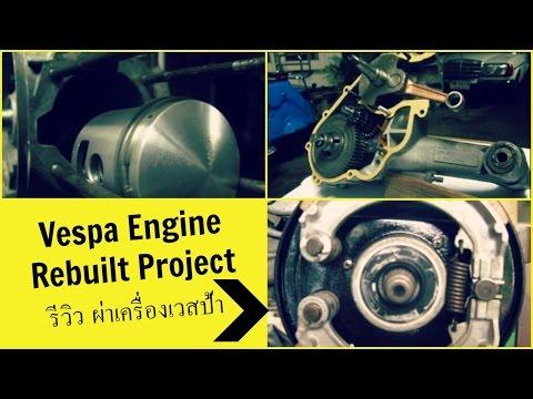 รีวิวผ่าเครื่องเวสป้า / Vespa Engine Rebuild Review