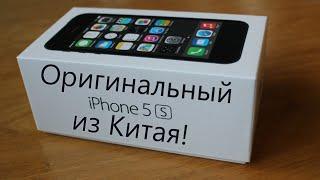 Оригинальный iPhone 5S из Китая! Распаковка!