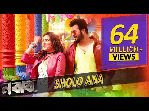 Download Debo Toke Debo Sholoana Full Song (ষোলোআনা) | Nabab Movie (নবাব) | Shakib Khan | Subhashree hd file 3gp hd mp4 download videos