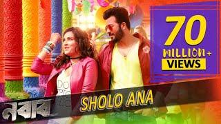 Debo Toke Debo Sholoana Full Song (ষোলোআনা)   Nabab Movie (নবাব)   Shakib Khan   Subhashree