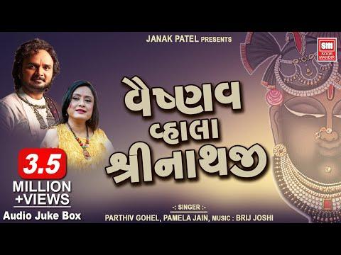 Video Vaishnav Vhala Shrinathji : Gujarati Bhajan Songs : વૈષ્ણવ વ્હાલા શ્રીનાથજી : Pamela Jain, Parthiv download in MP3, 3GP, MP4, WEBM, AVI, FLV January 2017