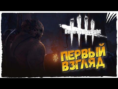 Dead By Daylight Обзор ► Первый взгляд на игру Dead By Daylight