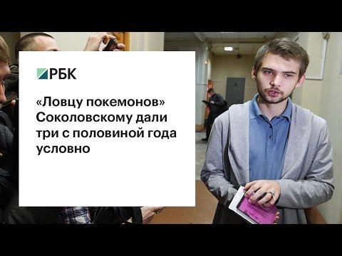 «Ловцу покемонов» Соколовскому дали три с половиной года условно