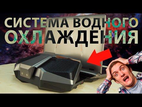ASUS СОШЛИ С УМА? ASUS ROG GX700 - ноутбук с СВО!