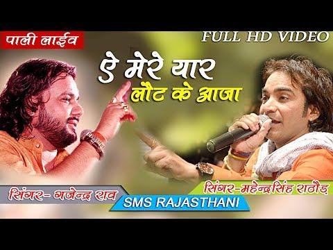Video ये गीत आपको दोस्त की याद में रुला देगा mahendra singh rathore और gajendra rao hindi song 2018 download in MP3, 3GP, MP4, WEBM, AVI, FLV January 2017