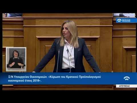 Φ.Γεννηματά (Επικεφαλής Δημοκρατικής Συμπαράταξης) (Προϋπολογισμός 2018) (19/12/2017)