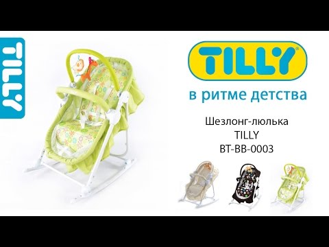 Шезлонг-люлька 3 в 1 Tilly BT-BB-0003 Coffee