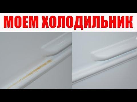 КАК ПОМЫТЬ ХОЛОДИЛЬНИК БЕЛЕЕ БЕЛОГО?! Текущая уборка холодильника. Чем помыть холодильник? (видео)