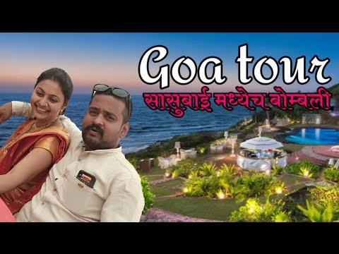 गोवा टूर: सासुबाई मधेच बोंबलली | New Video Teaser