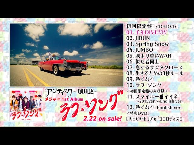 アンティック-珈琲店-メジャー1st Album「ラフ・ソング」全曲ダイジェスト映像