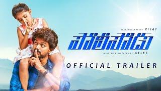 Policeodu Movie Trailer HD - Vijay, Samantha, Amy Jackson