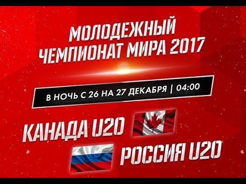 Канада - Россия [NHL 17] Молодежный Чемпионат Мира 2016-17 по хоккею // Матч Открытия (видео)
