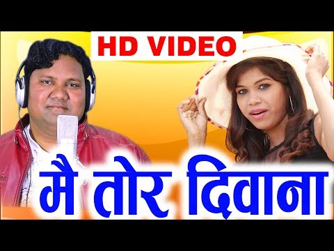 Sonu Dongare | Cg Song | Mai Tor Diwana | New Chhattisgarhi Geet | Hd Video | 2019 | Avm Studio