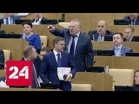 Жириновский увел всю свою фракцию из зала заседаний Думы