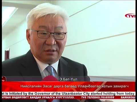 Зүүн хойд Азийн хотын дарга нарын форумд зургаан улсын 120 гаруй төлөөлөгч оролцож байна