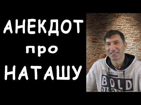 Видео Анекдот Про Наташу