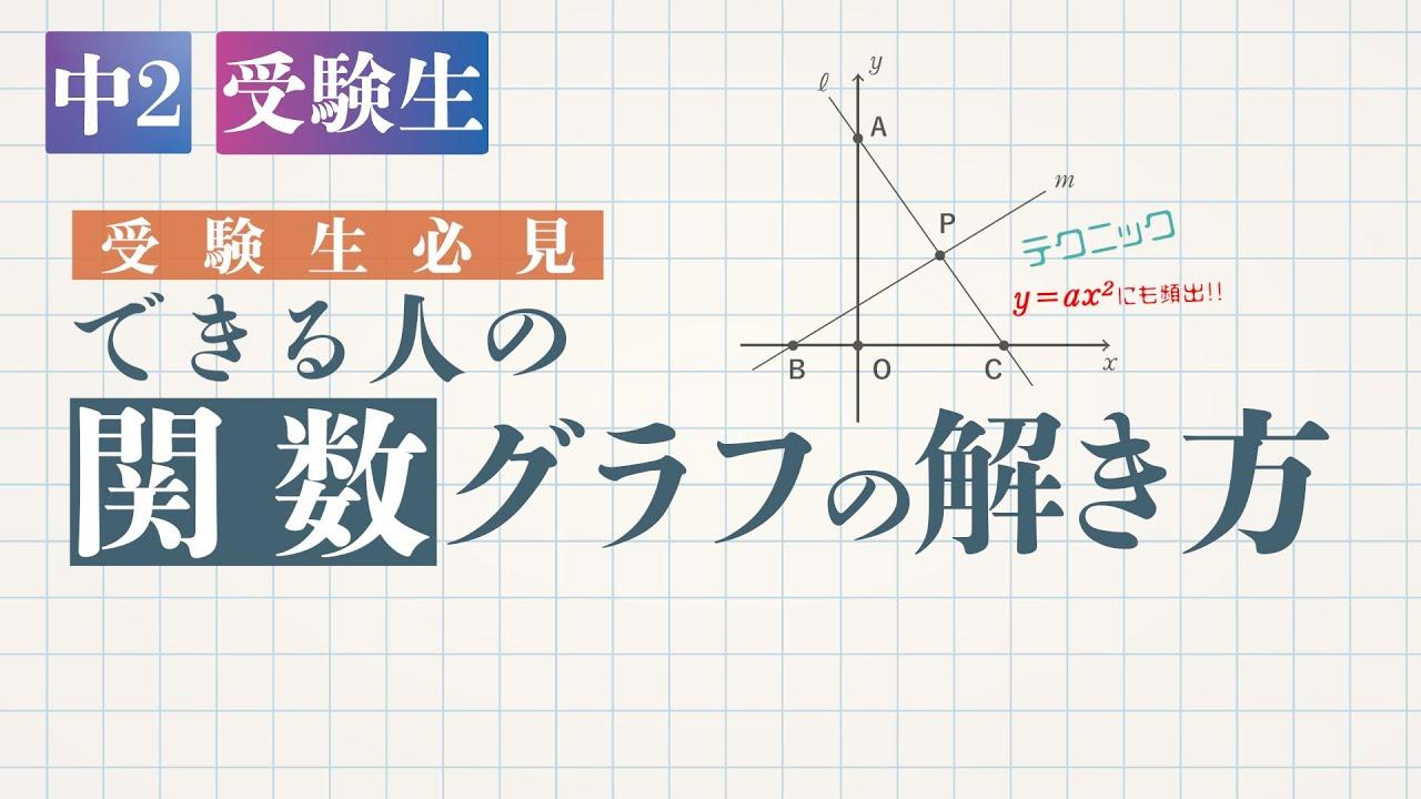 できる人の関数グラフの解き方