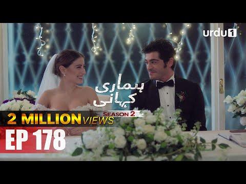 Hamari Kahani | Season 2 | Episode 178 | Bizim Hikaye | Urdu Dubbing | Urdu1 TV | 21 September 2020