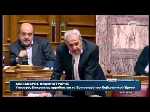 Βουλή: Αντιπαράθεση Μάριου Σαλμά – Αλέκου Φλαμπουράρη