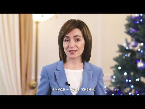 Поздравлениес праздником Рождества Президента Майи Санду