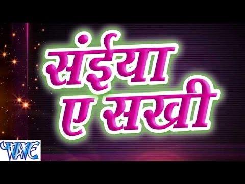 Video सईया ऐ सखी - Khesari Lal - Saiya Ae Sakhi - Casting - Bhojpuri Hit Songs 2015 new download in MP3, 3GP, MP4, WEBM, AVI, FLV January 2017