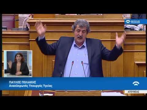 Π.Πολάκης ( Αν.Υπουργός Υγείας)(Συζήτηση για τη διενέργεια προκ/κής εξέτασης)(21/02/2018)