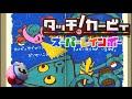 #12【転がるぽよ】タッチ!カービィ スーパーレインボーを実況プレイ