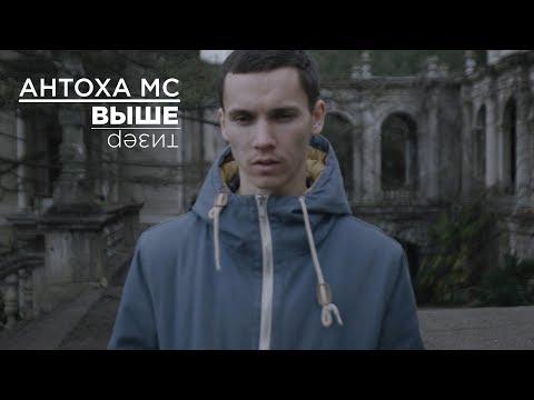 Антоха МС - Выше /teaser/ (видео)