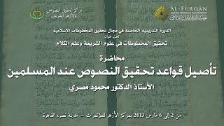تأصيل قواعد تحقيق النصوص عند المسلمين -