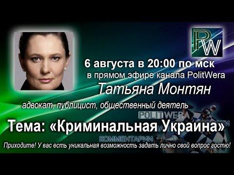 Татьяна Монтян в прямом эфире РоliтWеrа - DomaVideo.Ru