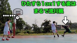 【バスケ】2on2なのに15cm以上高い相手にひたすら1on1を仕掛ける男w