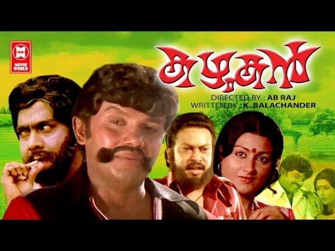 Malayalam Romantic Full Movie | Romantic Movie | Old Romantic Malayalam Full Movie | Kazhukan Movie