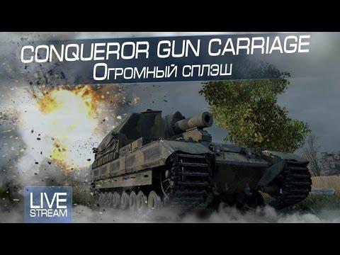 Conqueror Gun Carriage - Огроооомный сплэш
