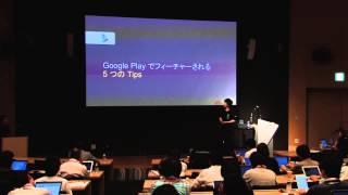 Google Play | Playtime Tokyo - Google Play で見つけてもらうには - 露出機会の最大化