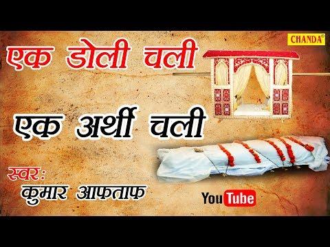 एक डोली चली एक अर्थी चली | Ek Doli Chali Ek Arthi Chali | Kumar Aftaf | Most Popular Bhajan