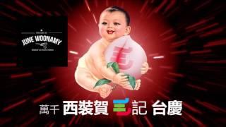 【萬千 西裝賀 毛記 台慶】