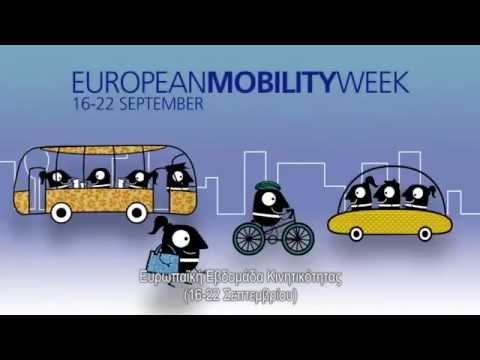 16 – 22 Σεπτεμβρίου 2015: Ευρωπαϊκή Εβδομάδα Κινητικότητας