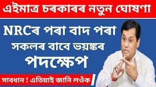 Assam NRC Final Draft | Final NRC Assam | NRC Final List 2019 | NRC Assam Latest News Today