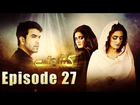 Kashf | Episode 27 | HUM TV Drama | 13 October 2020