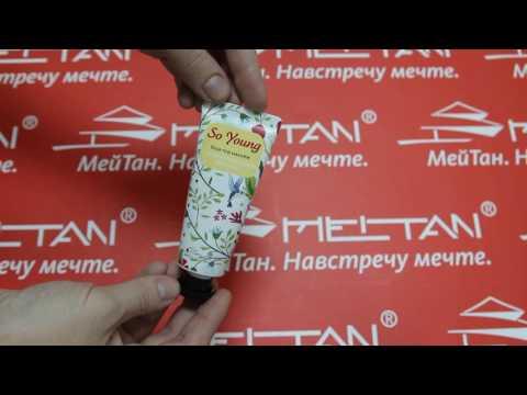 База под макияж с антибактериальным эффектом So Young MeiTan