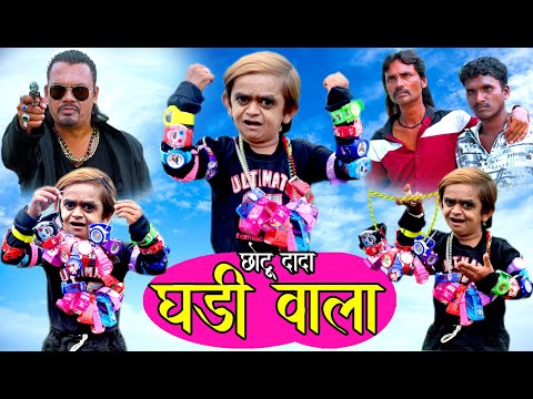 CHOTU DADA GHADI WALA | छोटू दादा घडी वाला | Khandeshi Hindi Comedy | Chhotu dada comedy 2020