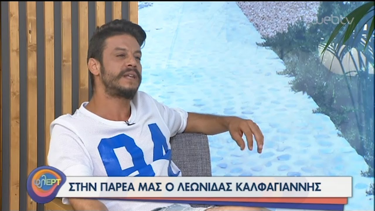 Ο Λεωνίδας Καλφαγιάννης φλΕΡΤαρει στην παρέα μας! | 06/07/2020 | ΕΡΤ
