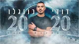 הזמר דודי בוזגלו - בסינגל חדש 2020