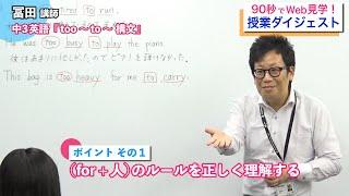 西浦和校 中2英語 too〜to〜構文