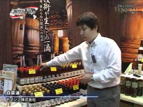 [INTER-FOOD JAPAN 2011] 白醤油 - ヤマシン株式会社