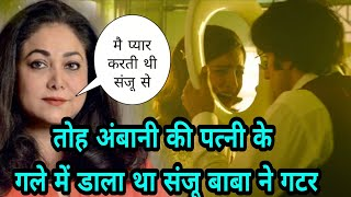 Video Teena Ambani Reaction on Sanju Trailer, Sonam Kapoor as Teena Ambani, Sanju Trailer Sanjay Dutt l MP3, 3GP, MP4, WEBM, AVI, FLV Juni 2018