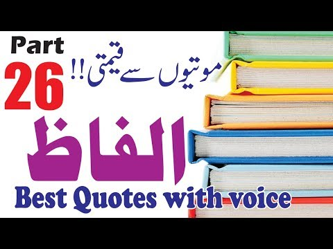 Quotes on friendship - Alfaz part 26 best aqwal e zareen in hindi urdu with voice  aqwal e zareen collection